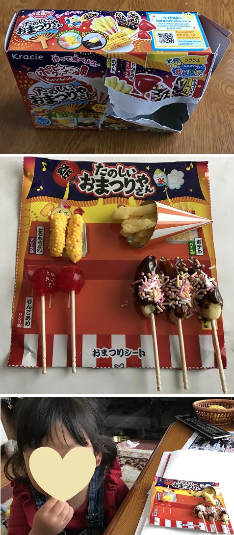 20190309お菓子