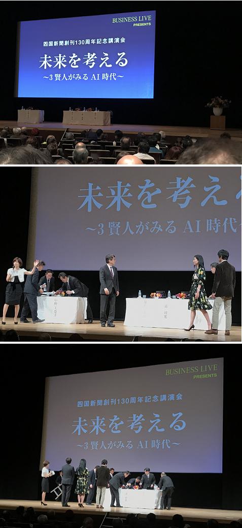 20190317四国新聞