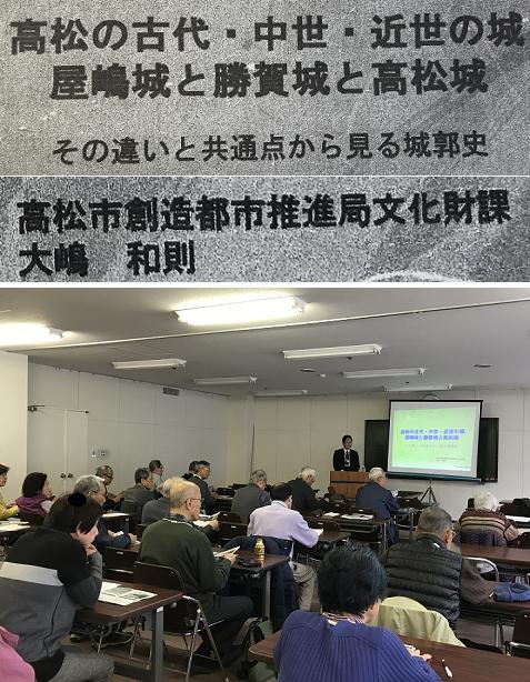 20190319蓬莱歴史研究会
