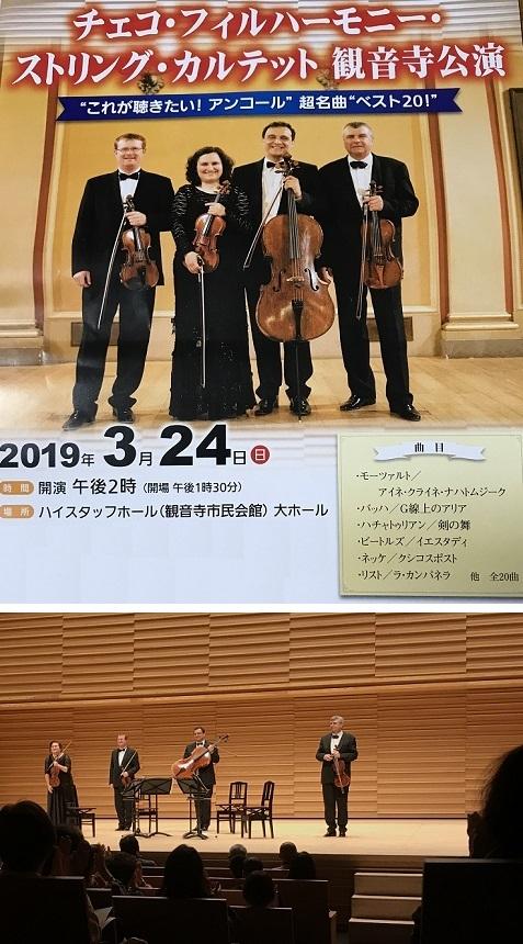 20190324チェコフィルコンサート
