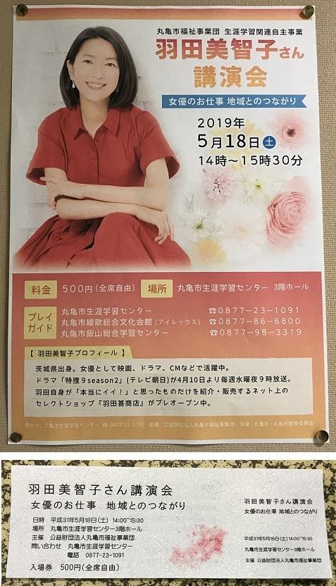 20190401羽田美智子1