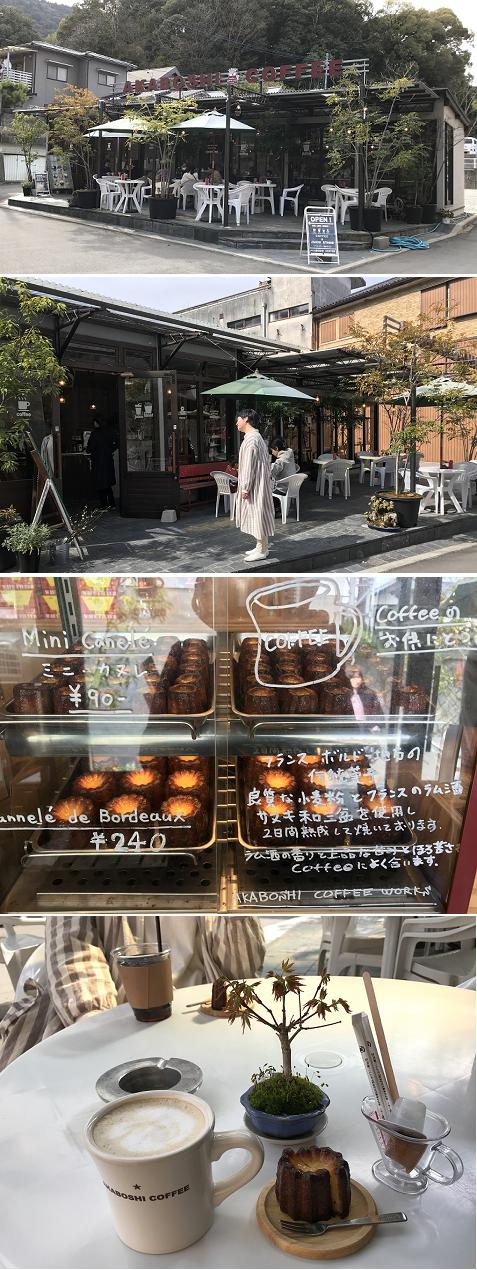 20190405あかぼしコーヒー1