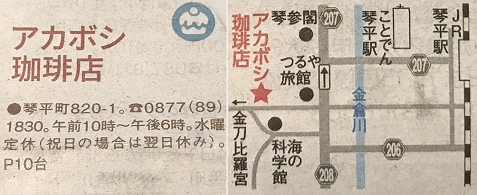20190405あかぼしコーヒー2