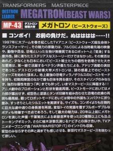 トランスフォーマー マスターピース MP-43 メガトロン (ビーストウォーズ) ビーストモード (4)