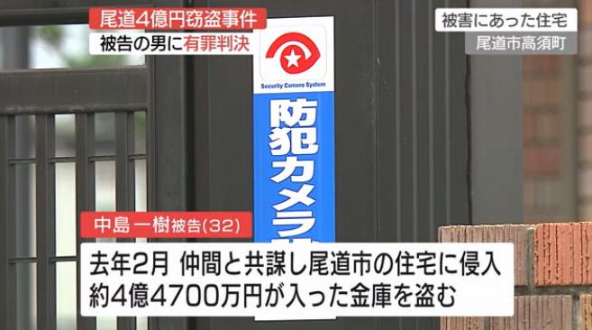 尾道市4億円盗難事件 自宅