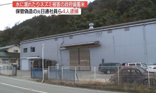 安芸高田市 日本通運倉庫 政府備蓄米保管偽装