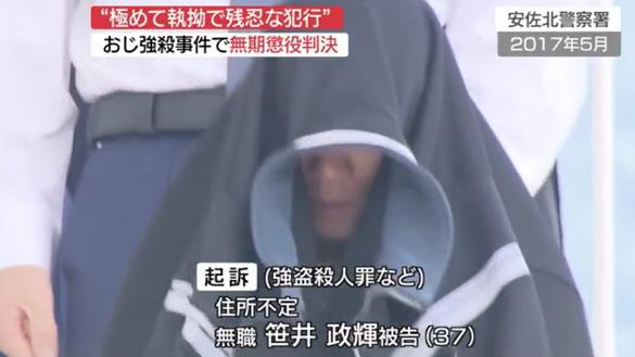 笹井政輝被告(37)