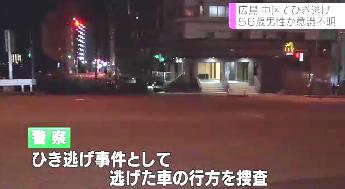 広島市中区 ひき逃げ事故