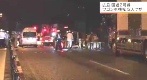 広島市中区加古町 ワゴン車横転事故