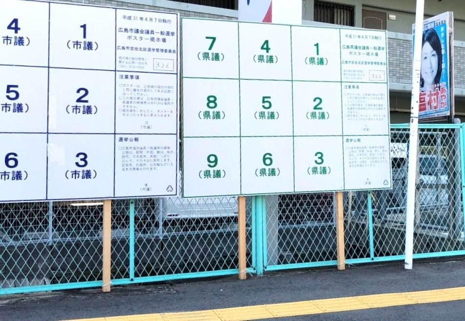 塩村あやか支部長 選挙ポスター
