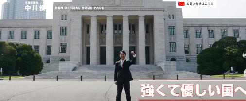 中川俊直 RUN OFFICIAL PAGE