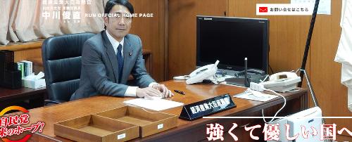 中川俊直 自民党RUN OFFICIAL PAGE