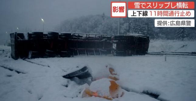 中国自動車道 庄原市 積雪スリップ事故