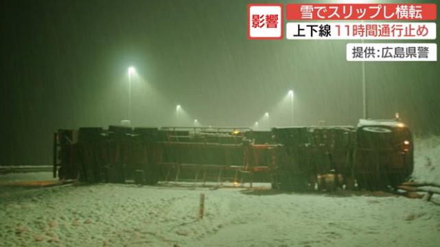 中国自動車道 庄原市 積雪事故