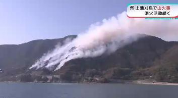 呉市上蒲刈島 山火事