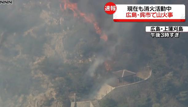 上蒲刈島 火事