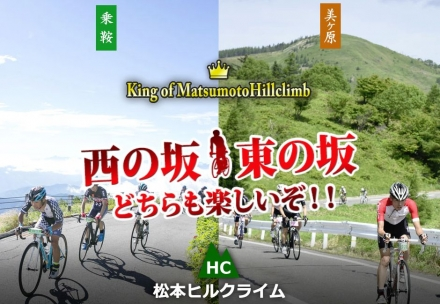 matsumoto HC 2019