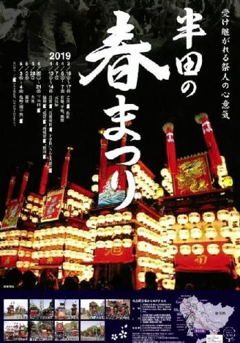 handa spring festival2019