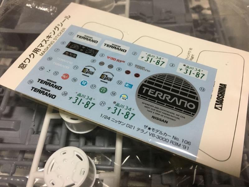アオシマ モデルカー テラノ
