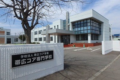 帯広コア専門学校1804 (7)