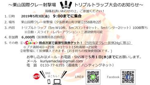 20190503_栗山トリトラ練習会告知_1_twitter1