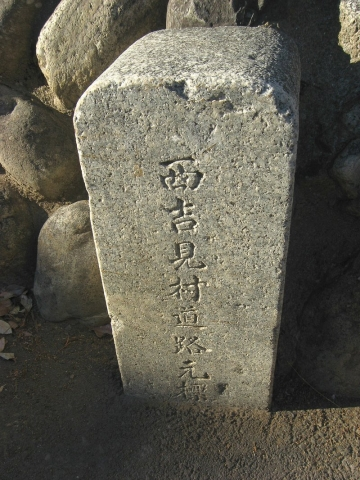 吉見町御所、安楽寺201411(道路元標、その2)