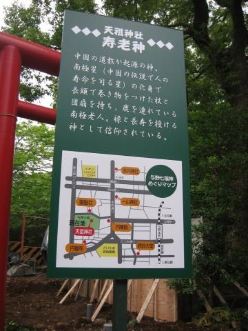さいたま市中央区・天祖神社(その3)