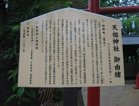 さいたま市中央区・天祖神社(その2)