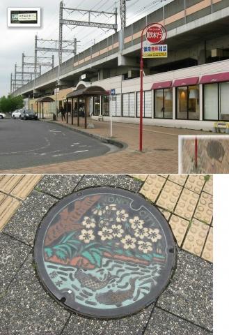 06与野本町駅(連結)索引記事