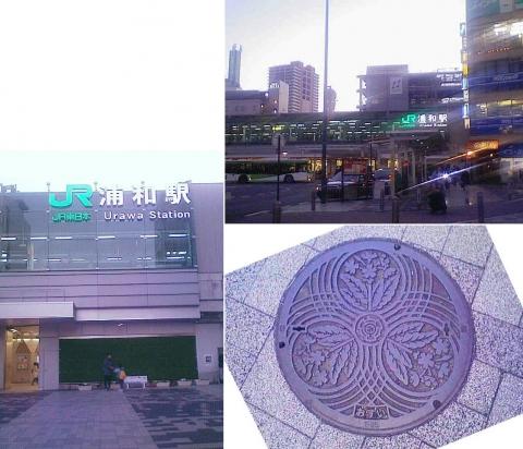 さいたま市・浦和駅周辺の蓋(索引記事用、連結)