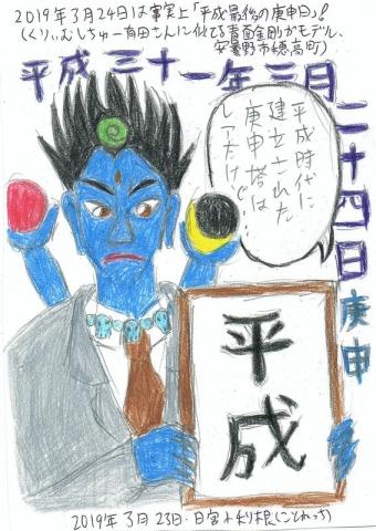 平成最後の庚申の日(青面金剛)