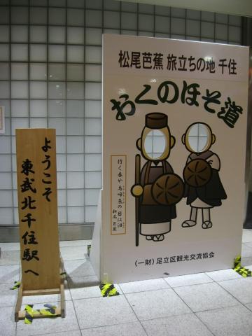 北千住駅の顔出し看板(その2)