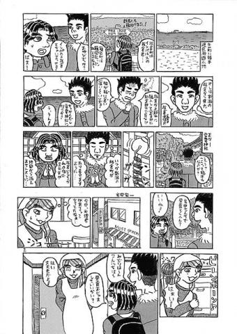 漫画『近所明和く?』サムネ640