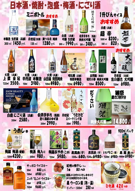 2018 10 25 日本酒
