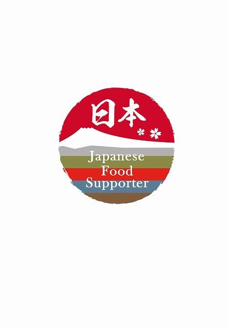 日本食材サポートロゴ