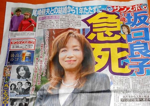 "span itemprop=""headline"">訃報:女優・坂口良子、急逝。57歳 ..."