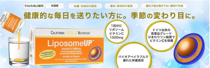 LiposomeUP 紹介