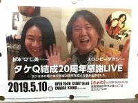 take_Q
