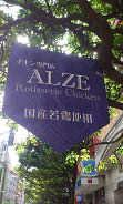 ALZE (2 )
