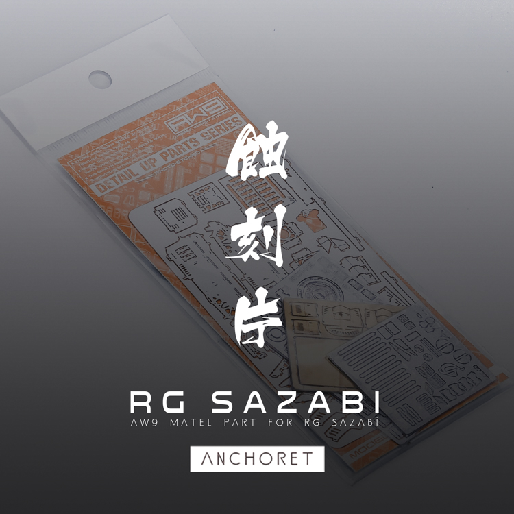 M58_rg_sazabi_metal_part_set_AnchoreT_017.jpg
