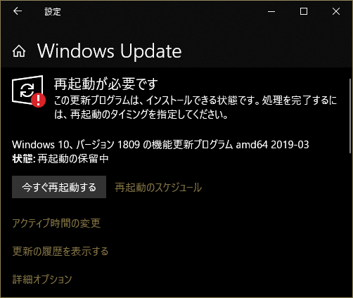 windows_update_1809_amd64_2019-03.png