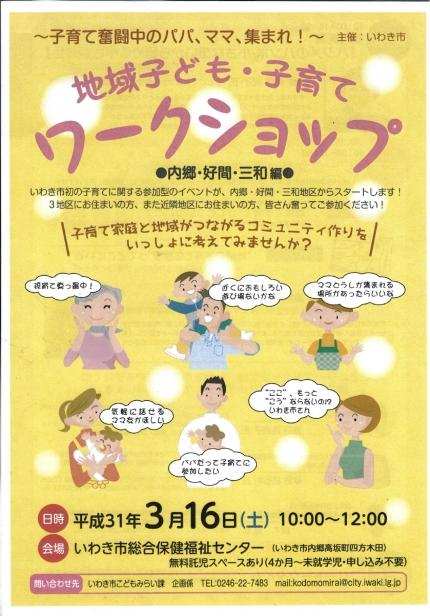 20190317地域子ども・子育てワークショップ(内郷・好間・三和辺)