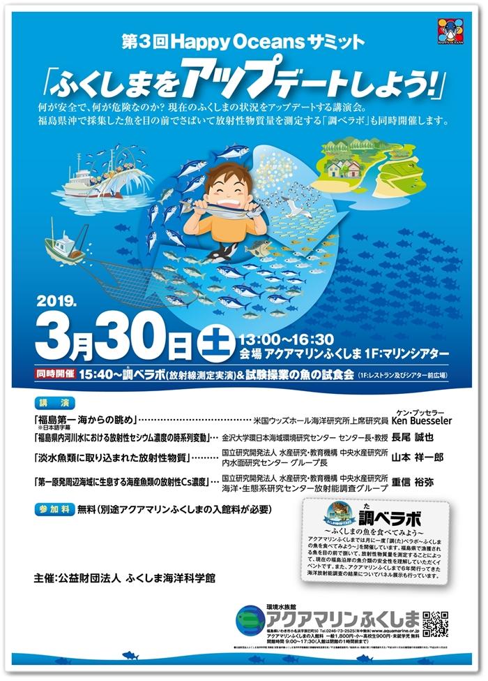 第3回Happy Oceansサミット「ふくしまをアップデートしよう!」3月30日(土)に開催いたします! [平成31年3月22日(金)更新]1