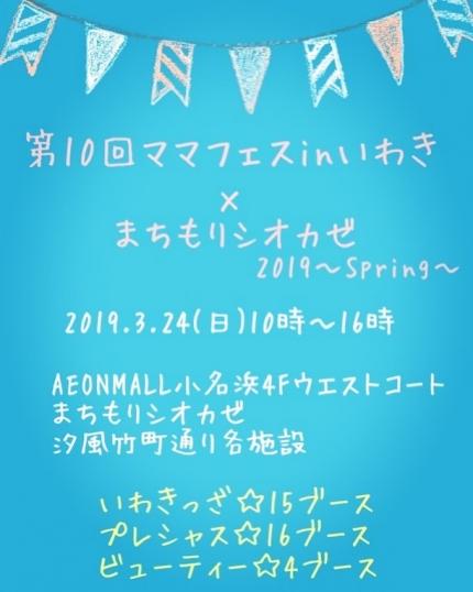 20190324第10回ママフェス in いわき