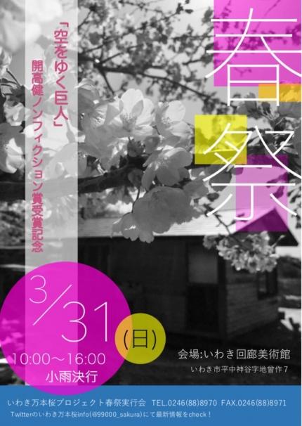 20190331春祭