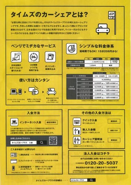 20190327カーシェアでスマートに!フラ~っといわき(2)