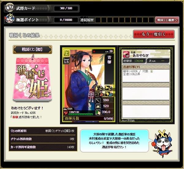 姫5 メイン