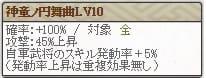 限定極 氏輝Lv10