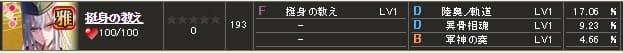 挺身の教え S (1)