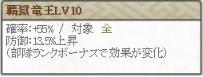 覇獄Lv10-min